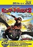 ヒックとドラゴン2 3D ブルーレイディスク [レンタル落ち] 画像