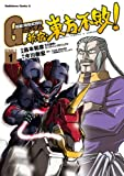 超級!機動武闘伝Gガンダム 新宿・東方不敗!(1) (角川コミックス・エース)