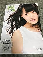 欅坂46 欅宣言 菅井友香 生写真2枚付属HUSTLEPRESS 2016 MAY 冊子