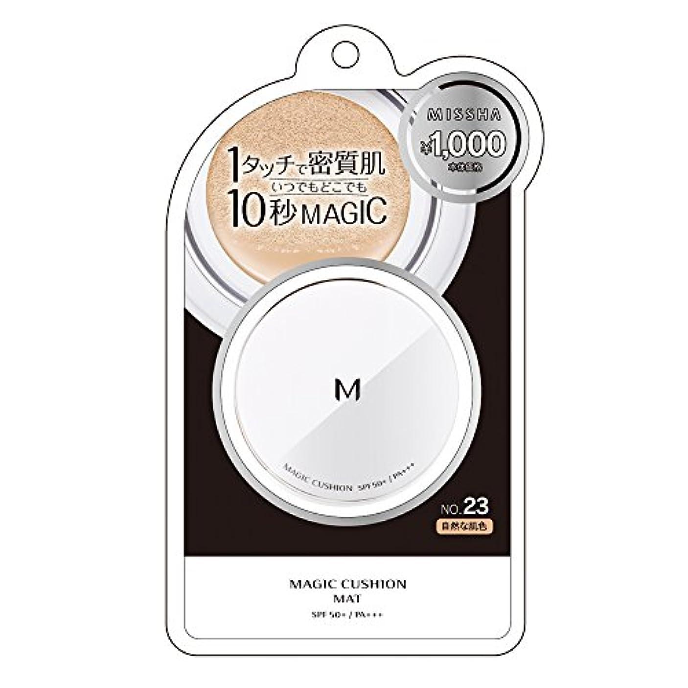 辞任ひも目覚めるミシャ M クッション ファンデーション(マット)No.23(自然な肌色) 15g