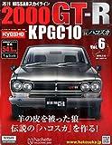 週刊NISSANスカイライン2000GT-R KPGC10(6) 2015年 7/15 号 [雑誌]