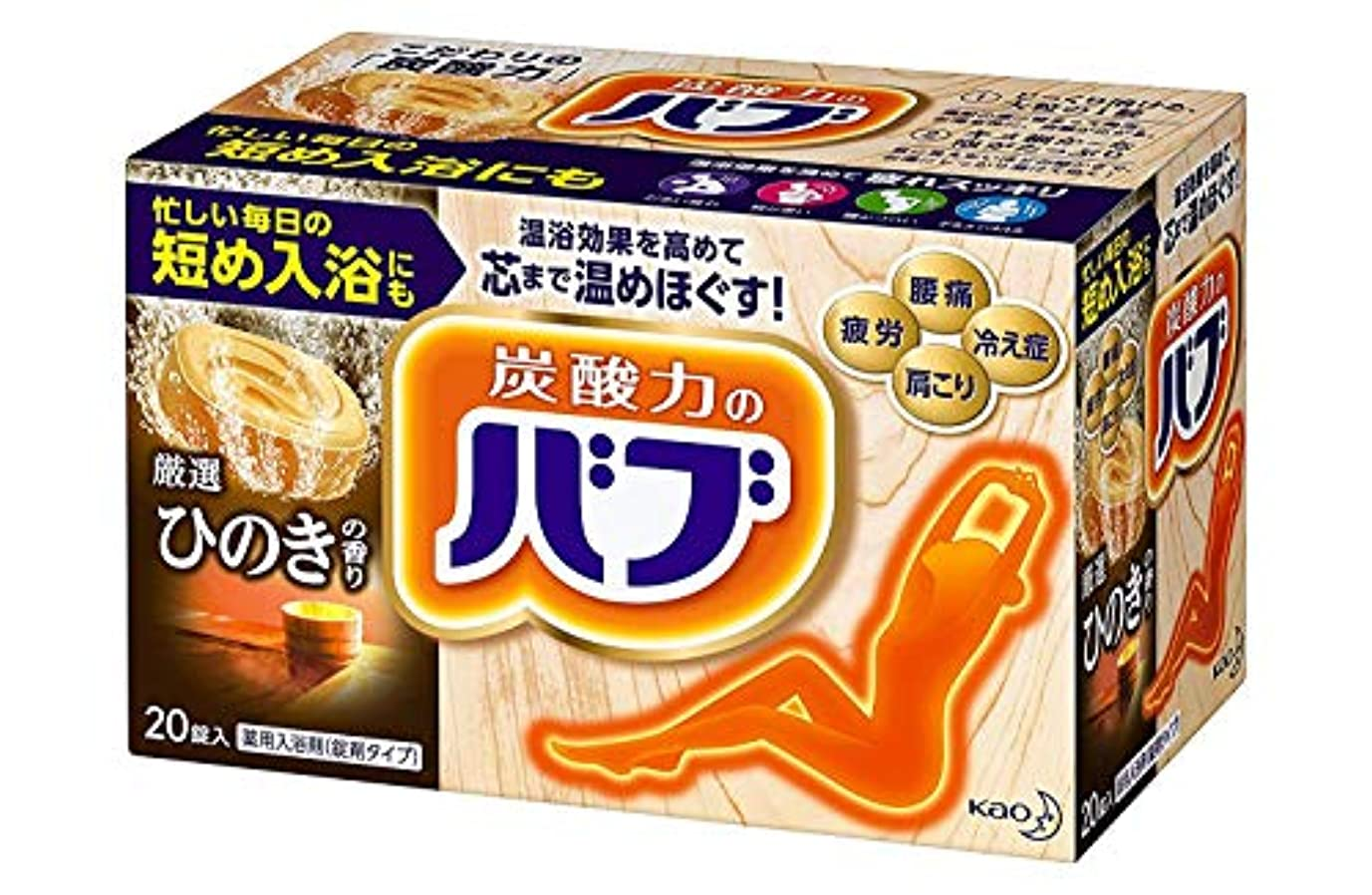 テスピアンアイスクリーム神経衰弱【花王】バブ ひの木の香り 20錠入 ×20個セット