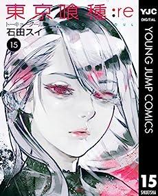 [石田スイ] 東京喰種トーキョーグール:re 第01-15巻