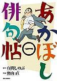 あかぼし俳句帖(1) (ビッグコミックス)