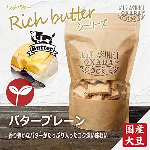 もとや倉敷おからクッキー『リッチバタープレーン倉敷おからクッキー』