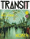 TRANSITトランジット42号 韓国北朝鮮