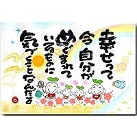感謝のメッセージポストカード 「幸せって」 幸せを呼ぶ絵葉書