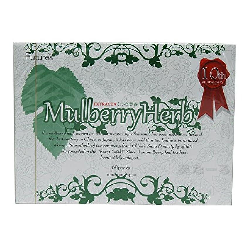 木材トロイの木馬余韻くわの葉茶 240g (4g×60パック)