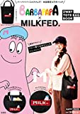 BARBAPAPA×MILKFED. 2WAY TOTE BAG BOOK (バラエティ)