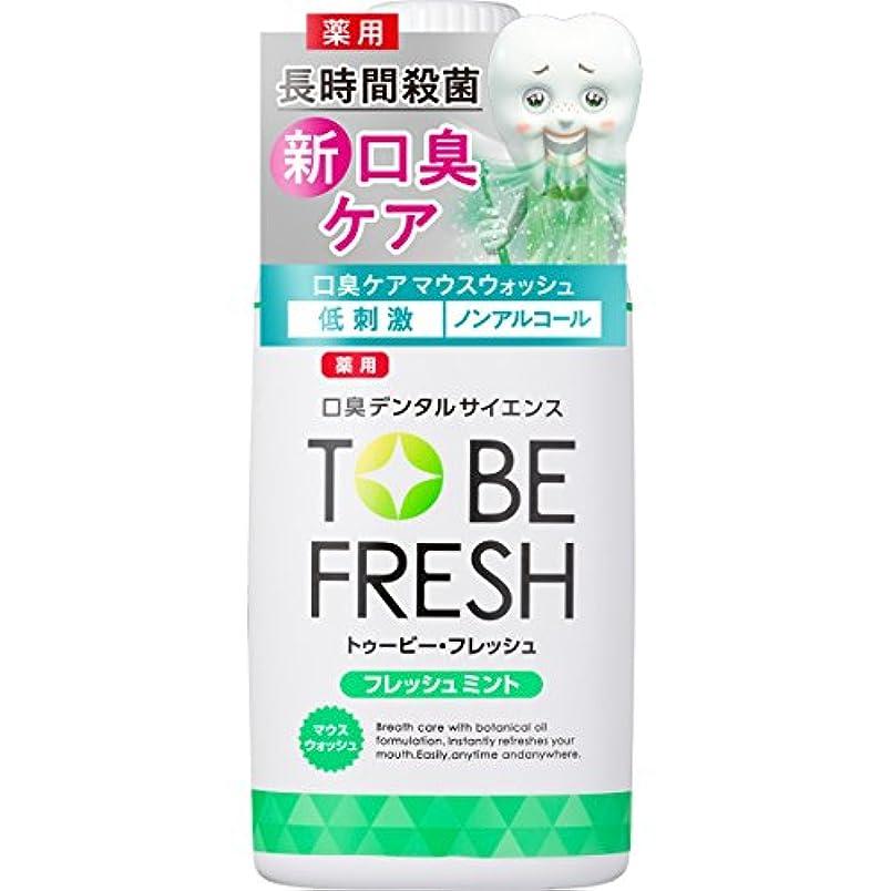 トゥービー?フレッシュ 薬用 マウスウォッシュ 500ml 【医薬部外品】