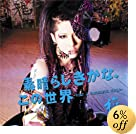 素晴らしきかな、この世界(初回盤B)(DVD付)(在庫あり。)