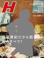 H (エイチ) 2013年 12月号 [雑誌]