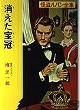 消えた宝冠 怪盗ルパン全集 (14)