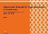 やさしく学ぶYOGAアジャストメント -基本アーサナ21選 (Adjustment Manual for Yoga Instructors) 画像