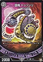 デュエルマスターズ DMRP07 43/94 堕魔 ドゥリンリ (UC アンコモン) †ギラギラ†煌世主と終葬のQX!! (DMRP-07)