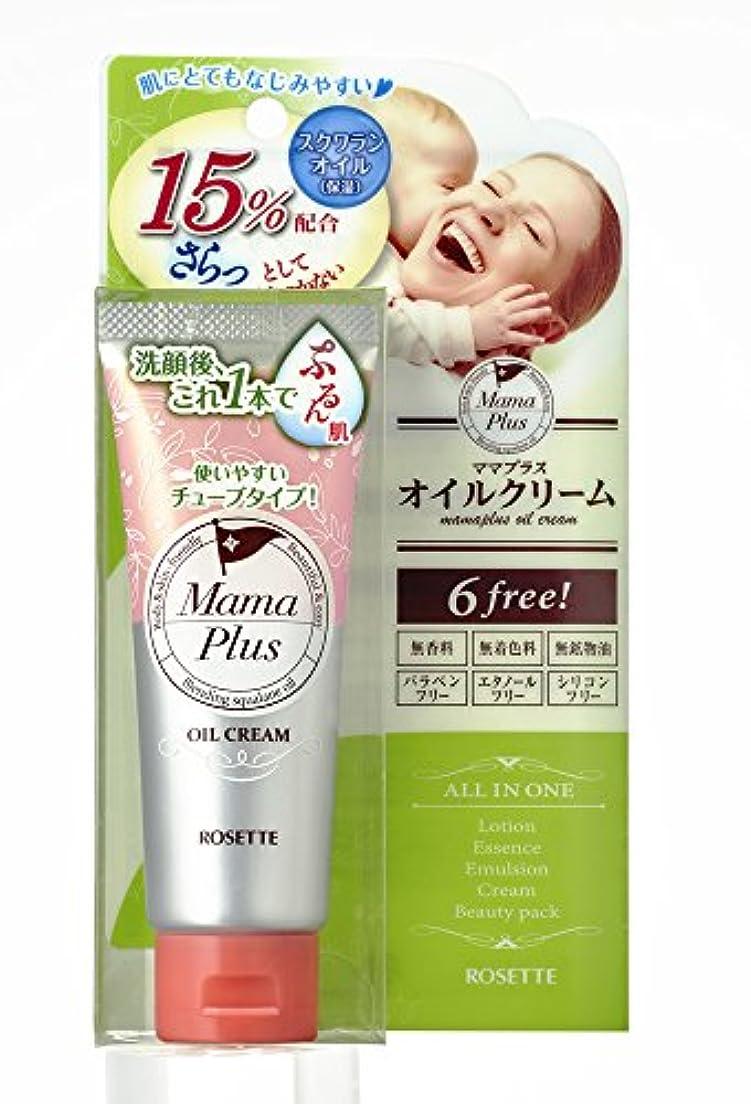 優先適切な無臭ロゼット ママプラス オイルクリーム 60g