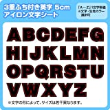 カラフルアルファベットワッペン(三重枠アイロン5cm) ※1~9まで1文字単位でお申込み頂けます 緑×白×緑