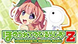 ラジオCD「ほめられてのびるらじおZ」Vol.35 画像