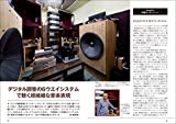 リスニングルーム探訪: オーディオファンの夢を実現した部屋、厳選40室 画像