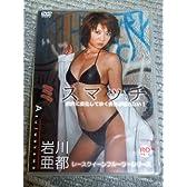 「ミスマッチ×コスプレ」  岩 [DVD]