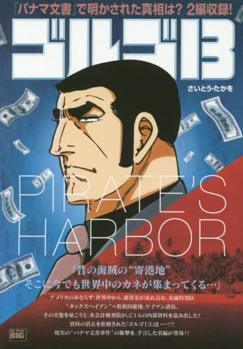 ゴルゴ13 PIRATE'S HARBOR (My First Big)