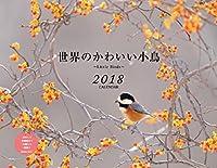 世界のかわいい小鳥 ~Little Birds~ 2018CALENDAR ([カレンダー])