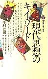 現代思想のキイ・ワード (講談社現代新書 (788))