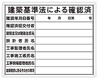シンワ測定 法令許可票「建築基準法による確認済」 79079 高さ40×幅50cm