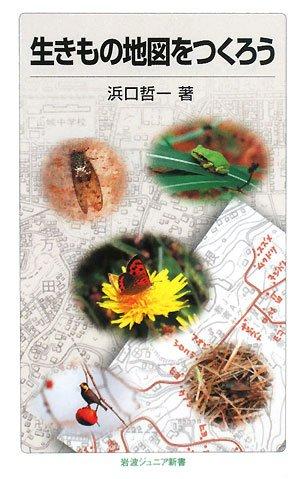 生きもの地図をつくろう (岩波ジュニア新書)の詳細を見る