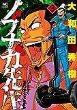 ノブナガ先生 コミック 1-3巻セット