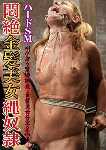 ハードSM 悶絶金髪美女縄奴隷 Vol.01【激安アウトレット】 PAINBLOOD/妄想族 [DVD]