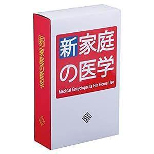 カール事務器 セーフティボックス(ブックタイプ)家庭の医学バージョン SFB-D20
