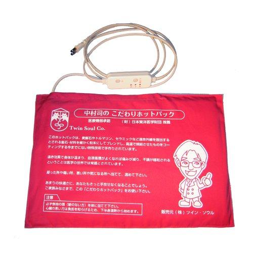 温熱医療機器「中村司のこだわりホットパック」