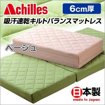 Achilles/アキレス 日本製 吸湿速乾 キルト 硬質バランスマットレス 6cm厚タイプ(日本製)三つ折りマットレス ベージュ