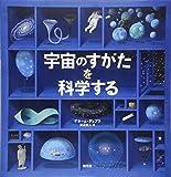 「宇宙のすがたを科学する」販売ページヘ