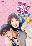 【早期購入特典あり】恋のゴールドメダル~僕が恋したキム・ボクジュ~DVD-BOX1(ポストカード付)
