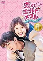 [早期購入特典あり]恋のゴールドメダル~僕が恋したキム・ボクジュ~DVD-BOX1(ポストカード付)