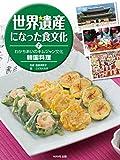 世界遺産になった食文化〈7〉 わかちあいのキムジャン文化 韓国料理