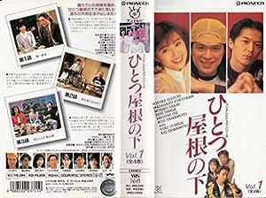 ひとつ屋根の下 (1) [VHS]