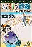 おもしろ砂絵―なめくじ長屋捕物さわぎ (光文社時代小説文庫)