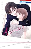 インヘルノ 3 (花とゆめコミックス)