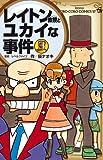 レイトン教授とユカイな事件 3 (てんとう虫コミックススペシャル)
