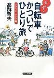ぞくぞく自転車かついでひとり旅―アフリカ・アジア編