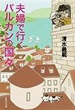 【カラー版】夫婦で行くバルカンの国々 夫婦で行く旅シリーズ (集英社文庫)
