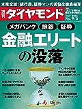 週刊ダイヤモンド 2016年9/3号 [雑誌]