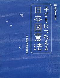 井上ひさしの 子どもにつたえる日本国憲法の書影