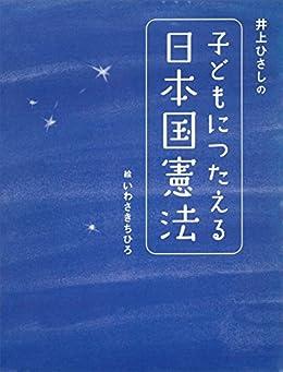 [井上ひさし]の井上ひさしの 子どもにつたえる日本国憲法
