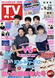 TVガイド関東版 2018年 9/28 号 [雑誌]