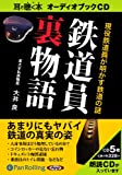 [オーディオブックCD] 鉄道員裏物語 (<CD>)