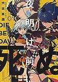夜明け前に死ぬ 1 (1巻) (ヤングキングコミックス)